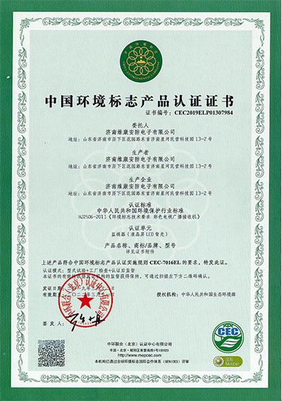 环保认证(环境标志认证)